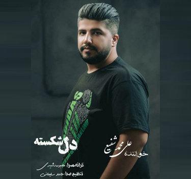 آهنگ دل شکسته با صدای علی محمد شفیع