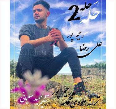 آهنگ حله حله 2 با صدای علیرضا رحیم پور