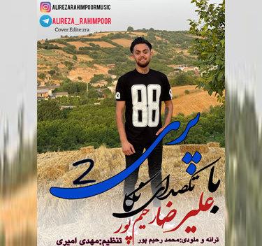 آهنگ پری 2 با صدای علیرضا رحیم پور