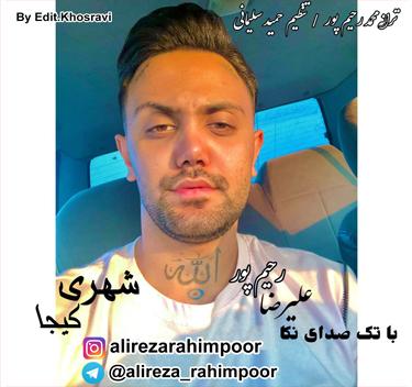 آهنگ شهری کیجا با صدای علیرضا رحیم پور