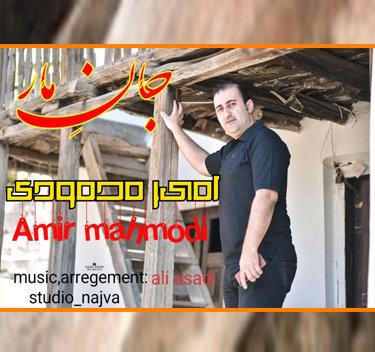 آهنگ جان مار با صدای امیر محمودی