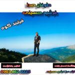 آهنگ فیلبند کوه با صدای فرشید حسینی