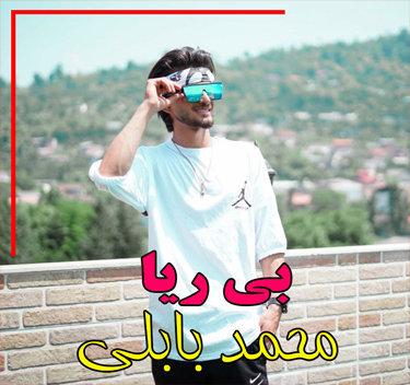 آهنگ بی ریا با صدای محمد بابلی