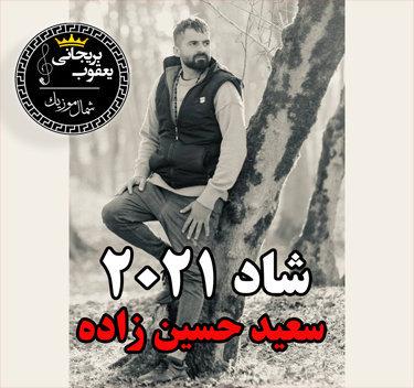 آهنگ شاد 2021 با صدای سعید حسین زاده