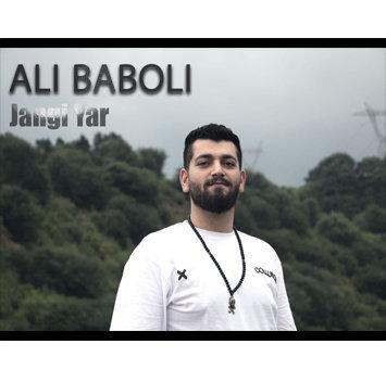 آهنگ جنگی یار با صدای علی بابلی