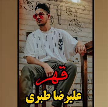 آهنگ قهر با صدای علیرضا طبری