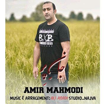 آهنگ جان پر با صدای امیر محمودی