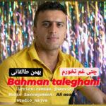 آهنگ چتی غم نخورم با صدای بهمن طالقانی