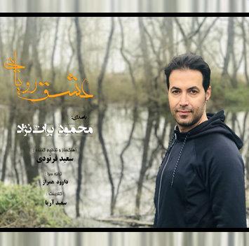 آهنگ عشق رویایی با صدای محمود برات نژاد