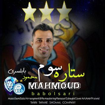 آهنگ ستاره سوم با صدای محمود بابلسری