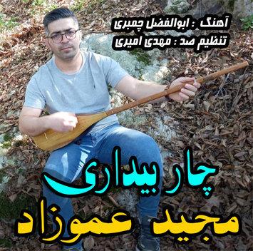 آهنگ چاربیداری با صدای مجید عموزاد