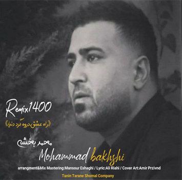 آهنگ ریمیکس 1400 با صدای محمد بخشی
