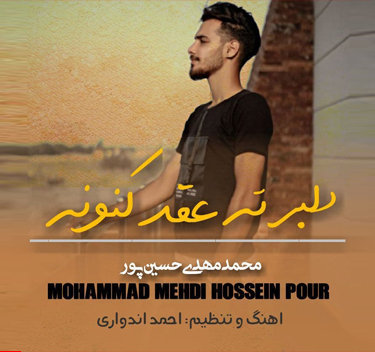 آهنگ دلبر ته عقد کنونه با صدای محمدمهدی حسین پور