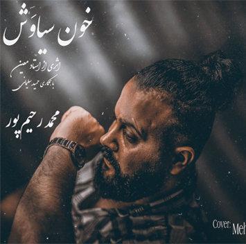 آهنگ خون سیاوش با صدای محمد رحیم پور