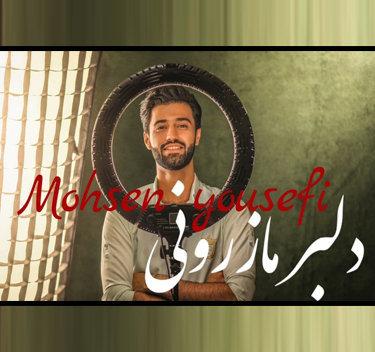 آهنگ دلبر مازرونی با صدای محسن یوسفی