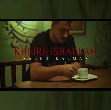 آهنگ خیره ایشالله با صدای سعید کلمر