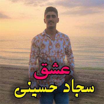 آهنگ عشق با صدای سجاد حسینی