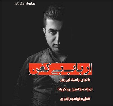 آهنگ مداحی ارباب بی کفن با نوای رامین نبی پور