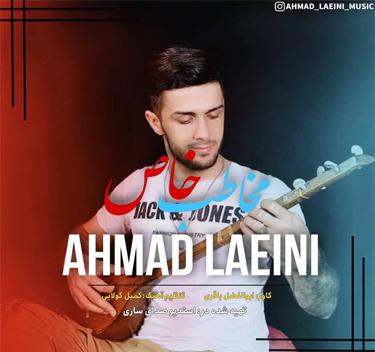 آهنگ مخاطب خاص با صدای احمد لائینی