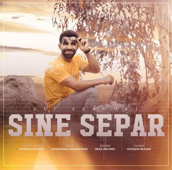 آهنگ سینه سپر با صدای علی ساروکی