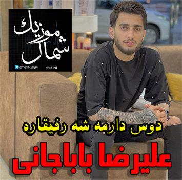 آهنگ رفیق با صدای علیرضا باباجانی