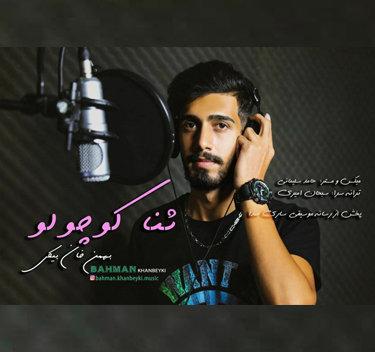 آهنگ ثنا کوچولو با صدای بهمن خان بیکی