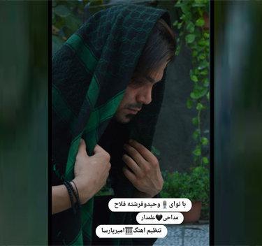 آهنگ مداحی علمدار از وحید فلاح و فرشته فلاح