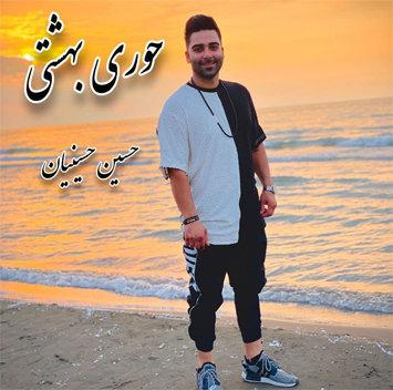 آهنگ حوری بهشتی با صدای حسین حسینیان