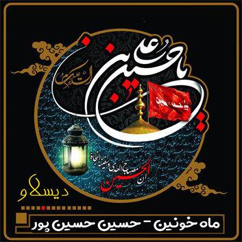 آهنگ مداحی دیسلاو ماه خونین از حسین حسین پور