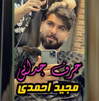 آهنگ حرف دل با صدای مجید احمدی