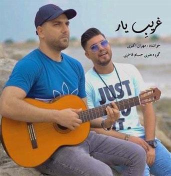 آهنگ غریبه یار با صدای مهران اکبری