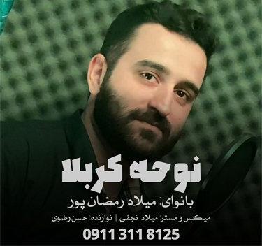 آهنگ مداحی نوحه کربلا با نوای میلاد رمضان پور