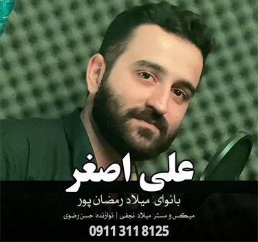 آهنگ مداحی علی اصغر با نوای میلاد رمضان پور