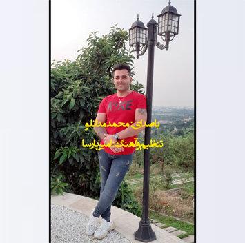 آهنگ سد خانم جان با صدای محمد مدانلو