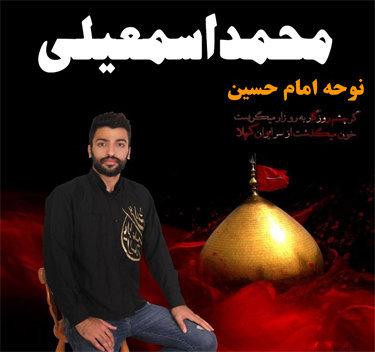 آهنگ مداحی نوحه امام حسین با نوای محمد اسمعیلی