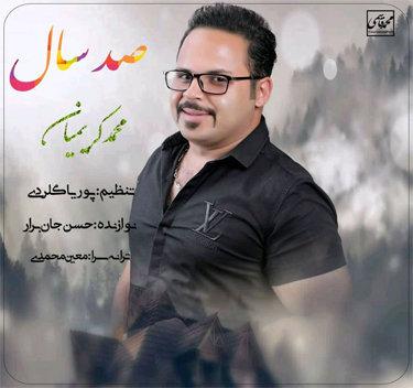 آهنگ صد سال با صدای محمد کریمیان