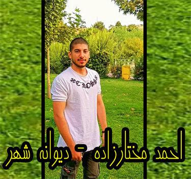 آهنگ دیوانه شهر با صدای احمد مختارزاده