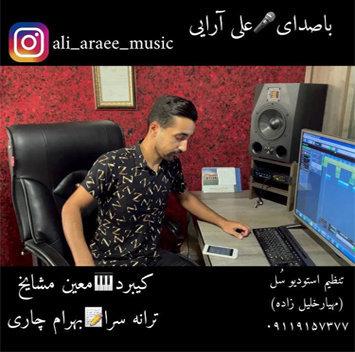 آهنگ حال خراب 2 با صدای علی آرایی