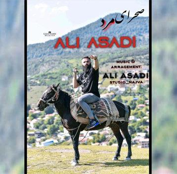 آهنگ صحرایی مرد با صدای علی اسدی