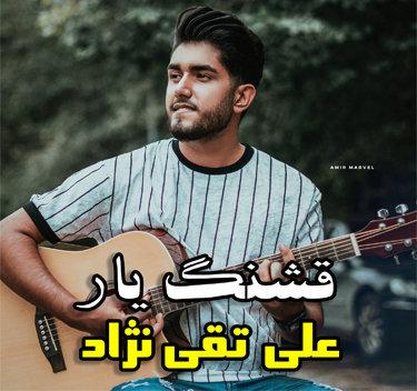آهنگ قشنگ یار با صدای علی تقی نژاد