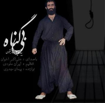 آهنگ بی گناه با صدای علی اکبر اخوان