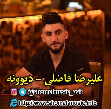 آهنگ دیوونه با صدای علیرضا فاضلی