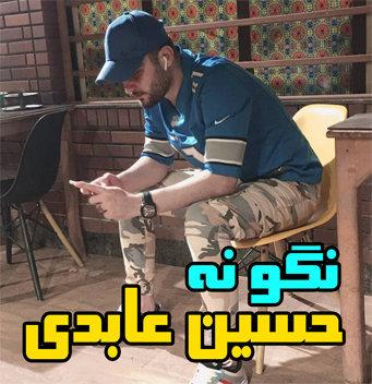 آهنگ نگو نه با صدای حسین عابدی