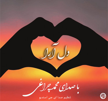 آهنگ دل آرا با صدای محمد چراغی