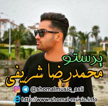 آهنگ پرستو با صدای محمدرضا شریفی