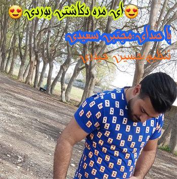 آهنگ ای مره دکاشتی بوردی با صدای مجتبی سعیدی