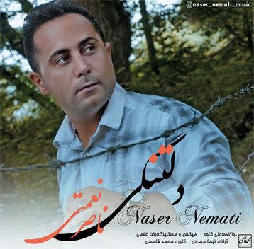 آهنگ دلتنگی با صدای ناصر نعمتی