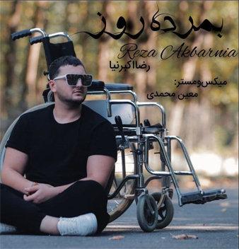آهنگ بمرده روز با صدای رضا اکبرنیا