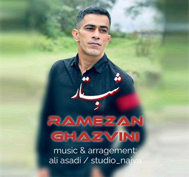 آهنگ شب تار با صدای رمضان قزوینی
