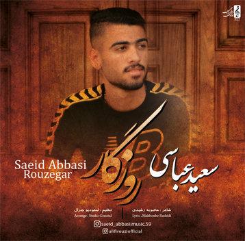 آهنگ روزگار با صدای سعید عباسی
